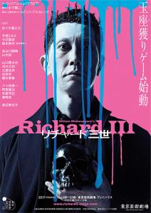 東京芸術劇場『リチャード三世』フライヤー